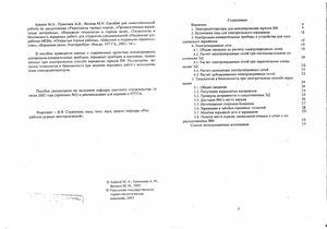 Азанов М.А., Ермолаев А.И., Волков М.Н. Пособие для самостоятельной работы по дисциплинам Разршение горных пород, Промышленные взрывчатые материалы, Взрывные технологии в горном деле, Технология и безопасность взрывных работ