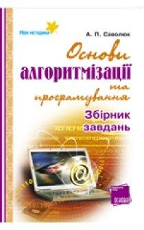 Саволюк А.П. Основи алгоритмізації та програмування: збірник завдань