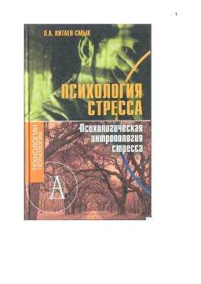 Китаев-Смык Л.А. Психология стресса. Психологическая антропология стресса