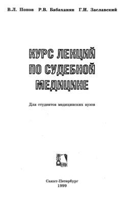 Попов В.Л., Бабаханян Р.В., Заславский Г.И. Курс лекций по судебной медицине