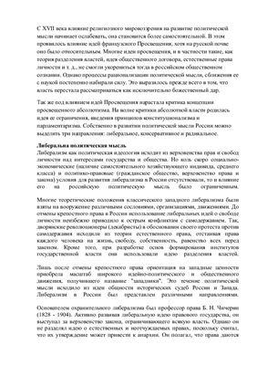 Политическая жизнь России XIX в