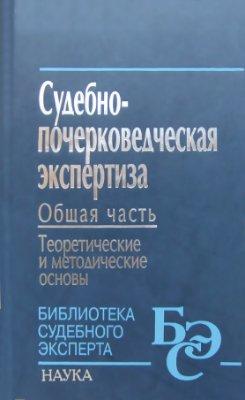 Орлова В.Ф. (науч. ред.). Судебно-почерковедческая экспертиза: общая часть