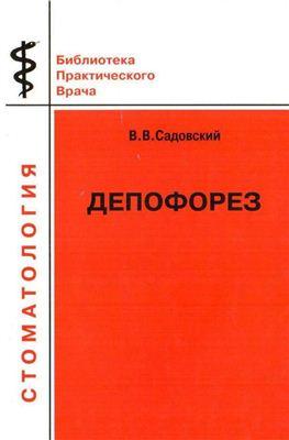 Садовский В.В. Депофорез. Теоретическое обоснование и клиническое применение Монография