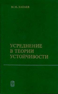 Хапаев М.М. Усреднение в теории устойчивости: Исследование резонансных многочастотных систем