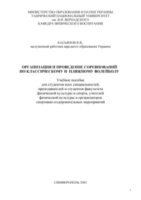 Касьянов В.Я. Организация и проведение соревнований по классическому и пляжному волейболу