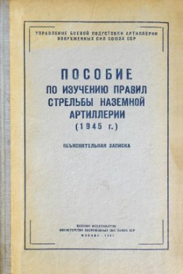 Пособие по изучению Правил стрельбы наземной артиллерии 1945 г. Объяснительная записка