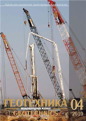 Геотехника 2009 (№1), 2010 (№1-6)