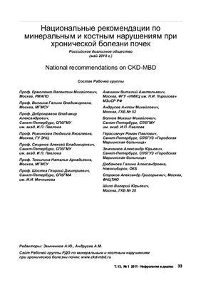 Национальные рекомендации по минеральным и костным нарушениям при хронической болезни почек