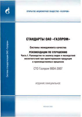 СТО Газпром 9001 и 9004