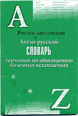 Мязин В.П. Русско-английский и англо-русский словарь терминов по обогащению полезных ископаемых