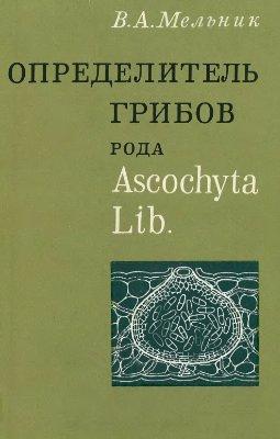 Мельник В.А. Определитель грибов рода Ascohyta Lib