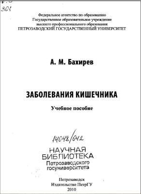 Бахирев А.М. Заболевания кишечника
