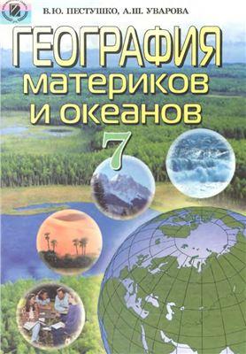 Пестушко В.Ю., Уварова А.Ш. География материков и океанов. 7 класс