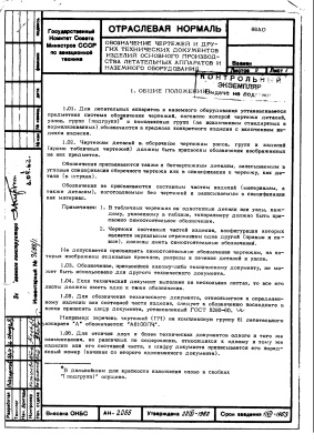 НОРМАЛЬ 66АО Обозначение чертежей и других технических документов изделий основного производства летательных аппаратов и наземного оборудования