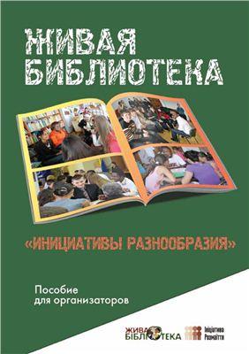 Поттье Луа. Живая библиотека инициативы разнообразия