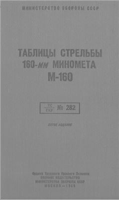 Таблицы стрельбы 160-мм миномета М-160