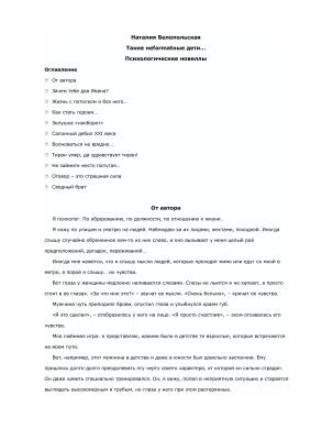 Белопольская Н.Л. Такие неformatные дети