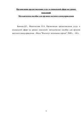 Бычков Д.Г., Феоктистова О.А. Организация предоставления услуг в социальной сфере на уровне поселений