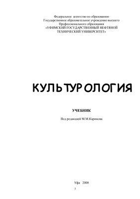 Каримов М.М Учебник по культурологии