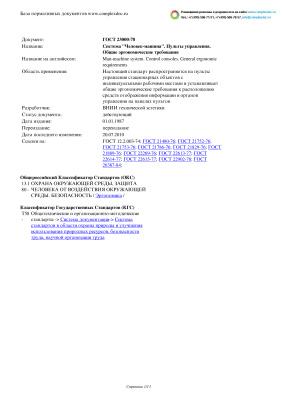 ГОСТ 23000-78 Система Человек-машина Пульты управления Общие эргономические требования