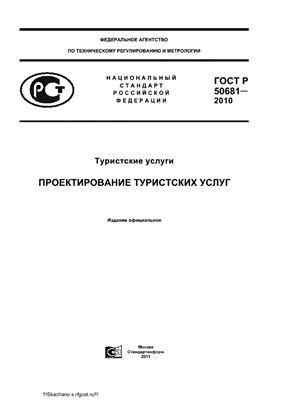 ГОСТ Р 50681-2010 Туристские услуги. Проектирование туристских услуг