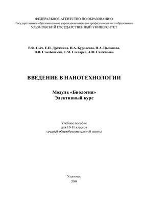 Сыч В.Ф., Дрождина В.П. и др. Введение в нанотехнологии. Биология