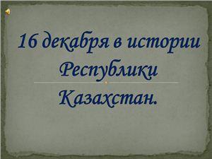 Презентация - Независимость Казахстана