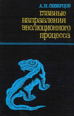 Северцов А.Н. Главные направления эволюционного процесса