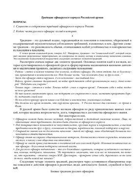 Лекция - Традиции офицерского корпуса Российской армии