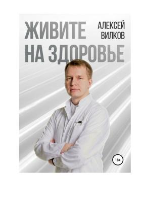 Вилков А. Живите на здоровье