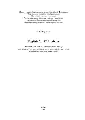 Морозова Е.Н. English for IT Students