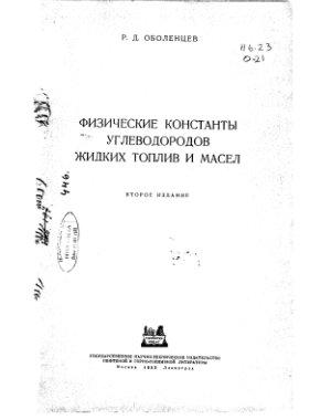Оболенцев Р. Физические константы углеводородов жидких топлив и масел. Справочник