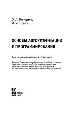 Голицына О.Л., Попов И.И. Основы алгоритмизации и программирования