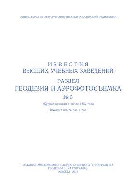 Известия высших учебных заведений. Раздел Геодезия и аэрофотосъемка 2011 №3