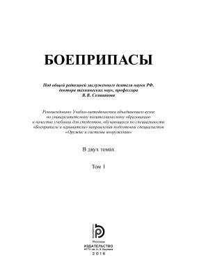 Селиванов В.В. (ред.) Боеприпасы