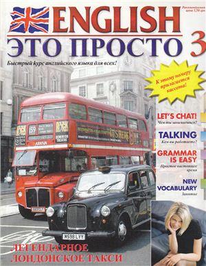 English - это просто 2003 №03