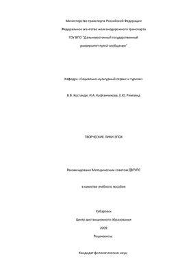 Костанди В.В. Творческие лики эпох: культурология