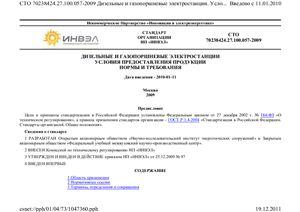 СТО 70238424.27.100.057-2009 Дизельные и газопоршневые электростанции. Условия предоставления продукции. Нормы и требования