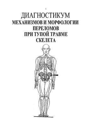 Крюков В.Н. Диагностикум механизмов и морфологии переломов при тупой травме скелета. Том 2. Механизмы и морфология повреждений таза