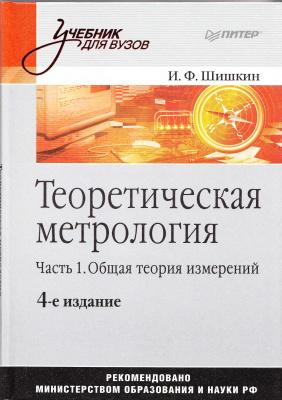 Шишкин И.Ф. Теоретическая метрология. Часть 1. Общая теория измерений
