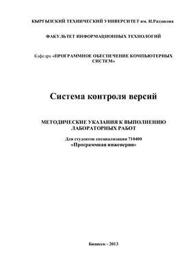 Система контроля версий ПО на примере SVN