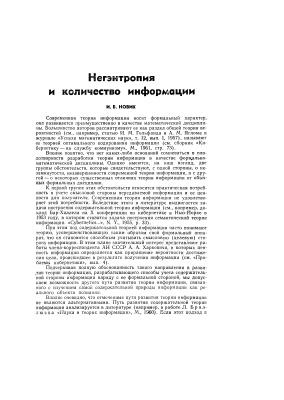 Новик И.Б. Негэнтропия и количество информации