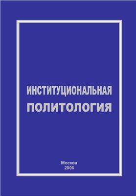 Патрушев С.В. (ред.) Институциональная политология: Современный институционализм и политическая трансформация России