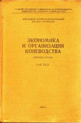 Барминцев Ю.Н. Экономика и организация коневодства. Том 29