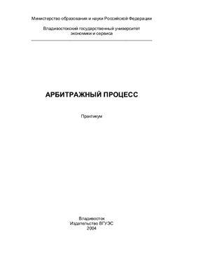 Кориневская Л.Г. Арбитражный процесс. Практикум