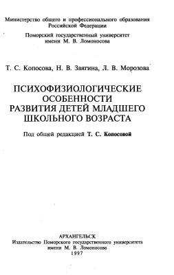 Колосова Т.С., Звягина Н.В., Морозова Л.В. Психофизиологические особенности развития детей младшего школьного возраста