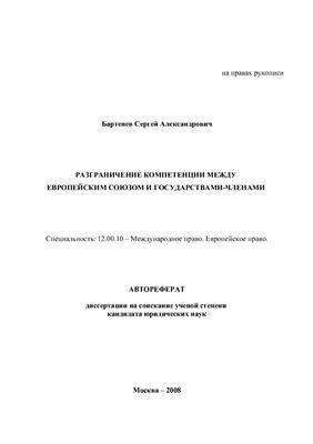Бартенев С.А. Разграничение компетенции между Европейским Союзом и государствами-членами