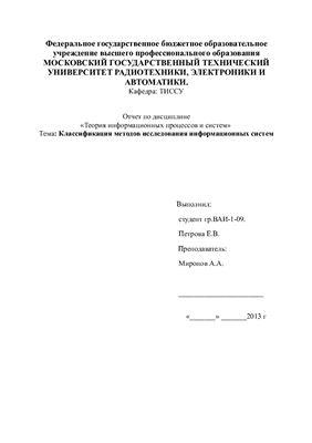Классификация методов исследования информационных систем