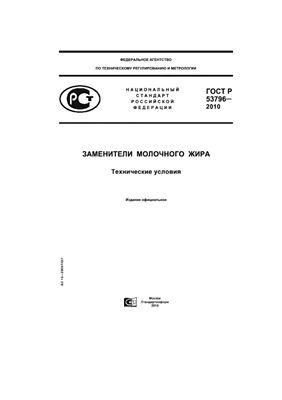 ГОСТ Р 53796-2010 Заменители молочного жира. Технические условия