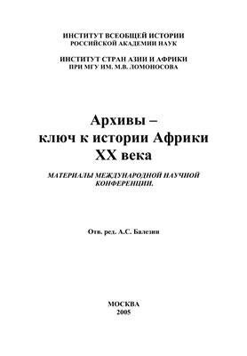 Балезин А.С. (ред.). Архивы - ключ к истории Африки ХХ века